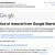 El «derecho al olvido» de Google da lugar a la censura en los medios